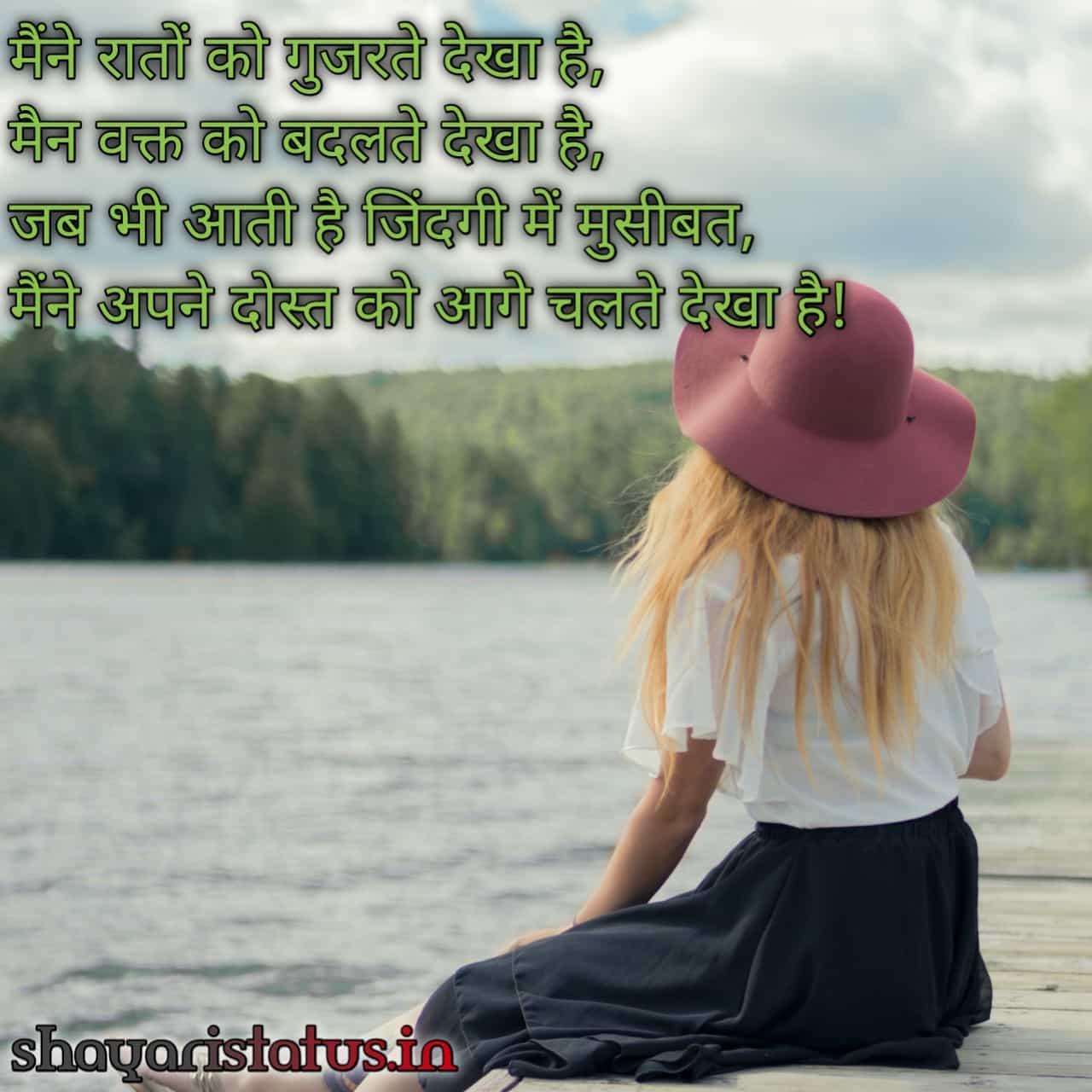 Dosti Shayari In English
