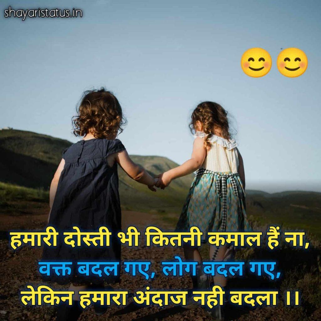 sad-shayari-for-friend-in-hindi