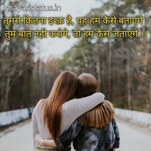 love shayari for girlfriend