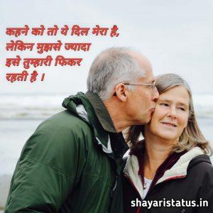 old love shayari